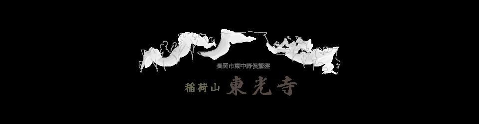 長岡市 東光寺の連絡板